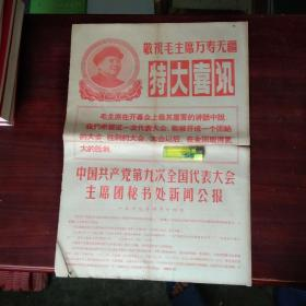文革报纸:特大喜讯(1969年4月15日 )(4开2版)(全套红)(重庆日报社)