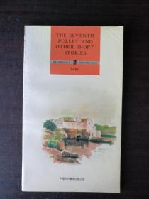 The seventh pullet and other short stories