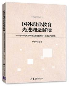 国外职业教育核心理念解读