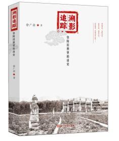 溯影追踪:皇陵旧照里的清史