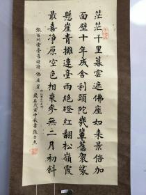 著名书法家张士杰,中楷书法茫茫千里,63X32
