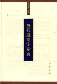 正版现货 历代避讳字汇典 王彦坤著 中华书局