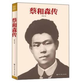 中国大百科全书出版社 蔡和森传