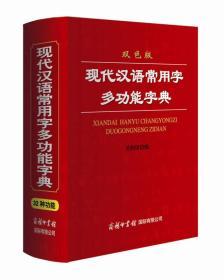 现代汉语常用字多功能字典(双色版)