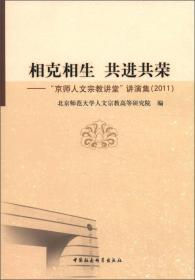 """相克相生 共进共荣:""""京师人文宗教讲堂""""讲演集(2011)"""