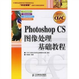 Photoshop CS 图像处理基础教程