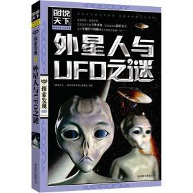 北京联合出版公司 外星人与UFO之谜 《图说天下探索发现系列》编委会 9787550208605