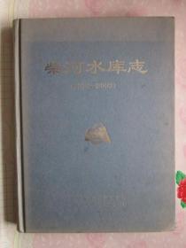 柴河水库志(1972-2002)(包邮)