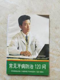 常见牙病防治120问