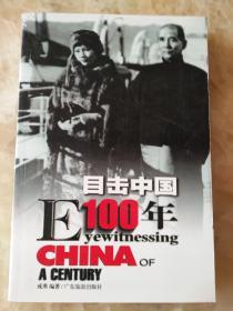 目击中国100年(2)