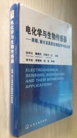 电化学与生物传感器:原理、设计及其在生物医学中的应用【精】鞠熀先 正版新书 未开封膜