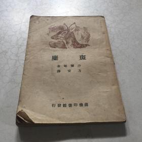 斑麋1950年4版