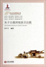 庐山文化研究丛书:朱子白鹿洞规条目注疏