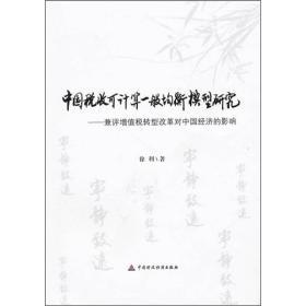 中国税收可计算一般均衡模型研究:兼评增值税转型改革对中国经济的影响