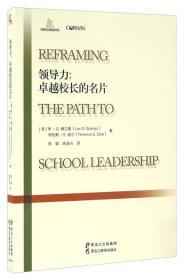 领导力:卓越校长的名片