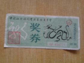 中国社会福利有奖募捐委员会奖券[1988年]J 3-10-4