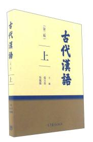 古代汉语(上 第2版)