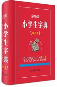 多功能小学生字典(双色版)