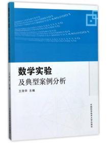 数学实验及典型案例分析 王浩华