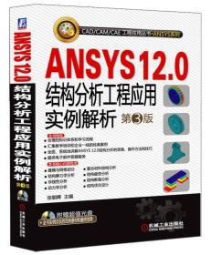 ANSYS12.0结构分析工程应用实例解析 第3版 张朝晖  二手 机械工
