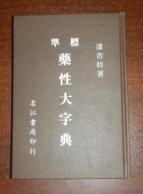 标准药性大字典(精装本)