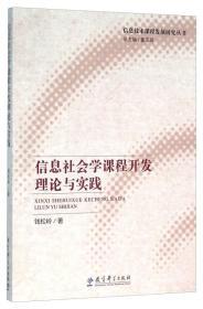 信息社会学课程开发理论与实践