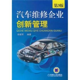 【二手包邮】汽车维修企业创新管理 胡建军 机械工业出版社