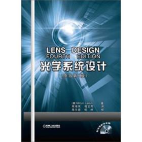 光学系统设计:原书第4版