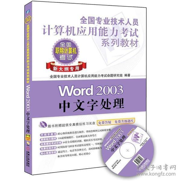 全国专业技术人员计算机应用能力考试系列教材:Word 2003中文字处理(新大纲专用)