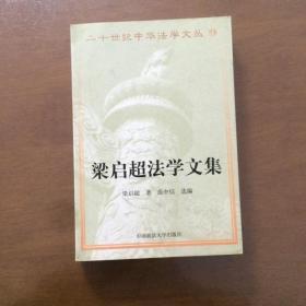 梁启超法学文集  范忠信 中国政法大学出版社 正版无笔记