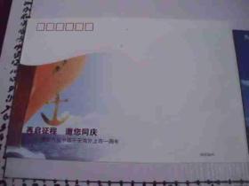 平安银行海外上市一周年纪念邮册