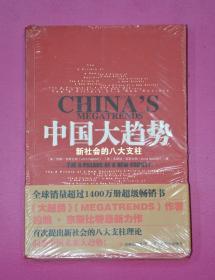 中国大趋势(新社会的八大支柱)