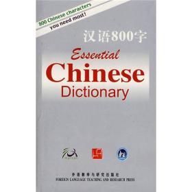 汉语800字(英语版)New English Index