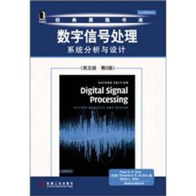 数字信号处理系统分析与设计(英文版第2版)