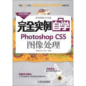 安全实例自学系列丛书:完全实例自学Photoshop CS5图像处理