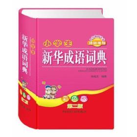 小学生新华成语词典(彩色版第二版)