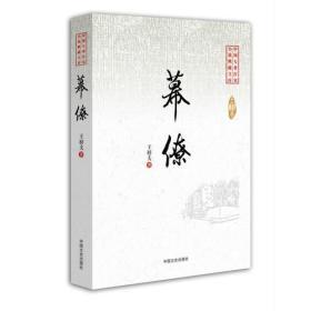 幕僚(中国专业作家小说典藏文库)