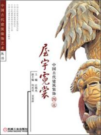 中国古代建筑装饰艺术丛书·中国古代建筑装饰图说:屋宇霓裳