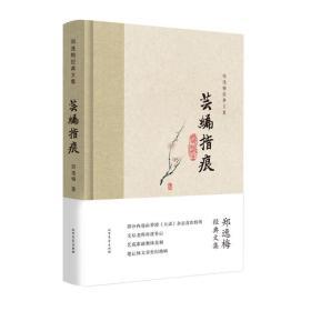 芸编指痕/郑逸梅经典文集