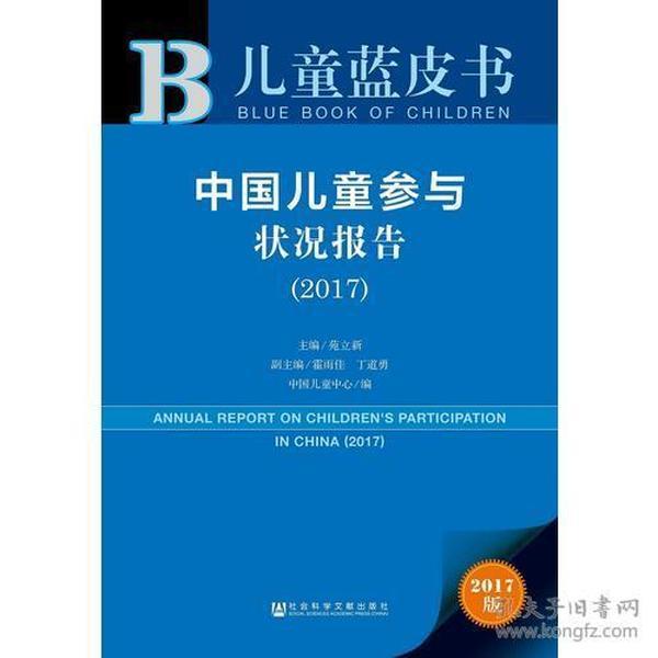 儿童蓝皮书--中国儿童参与状况报告(2017)
