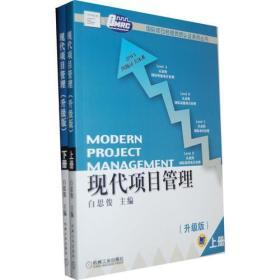 现代项目管理-(全2册)-(升级版)