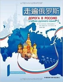 走遍俄罗斯1 附光盘 9787560069081