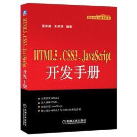 HTML5,CSS3,JavaScript开发手册