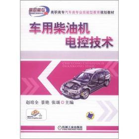 高职高专汽车类专业技能型教育规划教材:车用柴油机电控技术