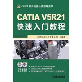 CATIA V5R21快速入门教程