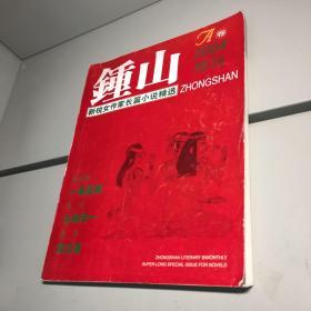钟山-增刊2004年A卷(新锐女作家长篇小说精选 1-一本正经 2-九味归一3-清江浦)
