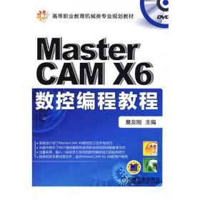 送书签lt-9787111401704-MasterCAM X6数控编程教程