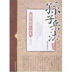 国学新读大讲堂:孙子兵法全书(最新双色图文版)