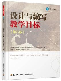 万千教育·设计与编写教学目标(第八版)