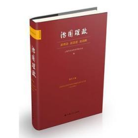 正版现货 东方学术文库:治国理政:新理念、新思想、新战略 上海